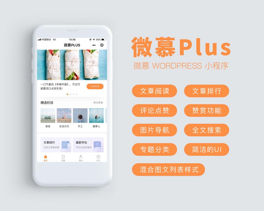 【增强版Plus】微慕WordPress小程序增强版插件+前端源码