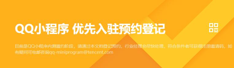 QQ小程序邀请码获得方式大全及QQ小程序源码获取!