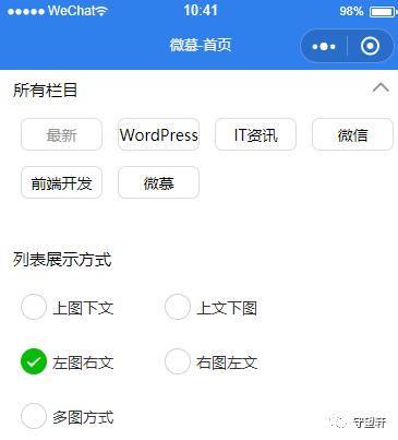 微慕-专业WordPress微信小程序
